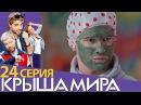Крыша мира - Сезон 2 - Серия 4 24 серия - русская комедия 2017 HD