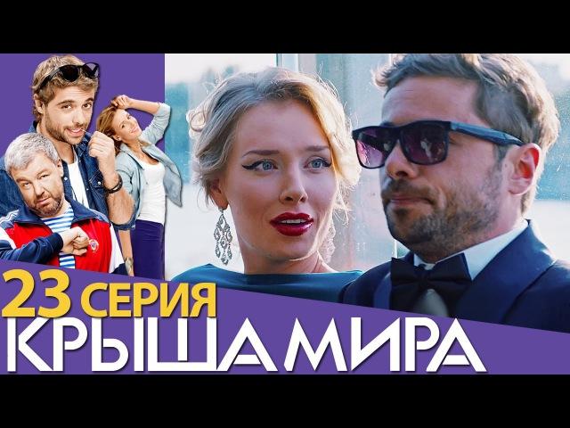 Крыша мира - Сезон 2 - Серия 3 (23 серия) - русская комедия 2017 HD