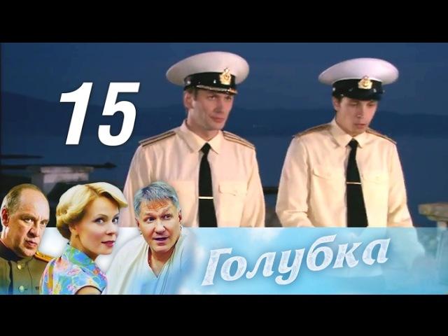 Голубка Серия 15 Мелодрама 2009 @ Русские сериалы