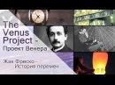 The Venus Project - Проект Венера - Жак Фреско - История перемен.