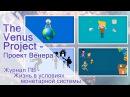 The Venus Project - Проект Венера - Жунал ПВ - Жизнь в условиях монетарной системы.
