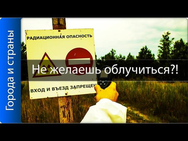Самые радиоактивные места в России!!