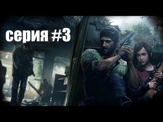 ПРОХОЖДЕНИЕ ИГРЫ ОДНИ ИЗ НАС (The Last of Us) СЕРИЯ 3