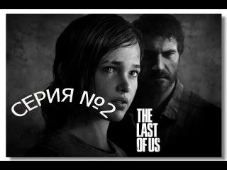 ПРОХОЖДЕНИЕ ИГРЫ ОДНИ ИЗ НАС (The Last of Us) СЕРИЯ 2