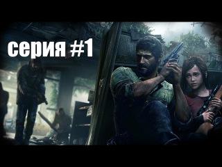 ПРОХОЖДЕНИЕ ИГРЫ ОДНИ ИЗ НАС (The Last of Us) СЕРИЯ 1
