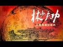 功夫少林 第一集 绝学【THE KUNG FU SHAO LIN 01】
