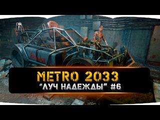 Metro 2033 last light. Луч надежды. 6. Прохождение от Noise. Милая Регина.