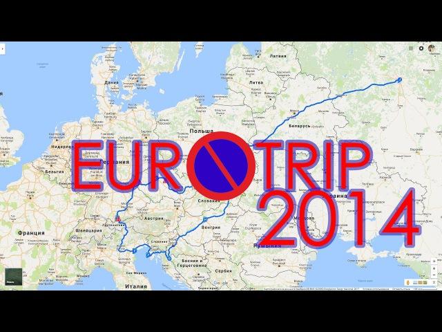 ЕВРОтур 2014 (Польша, Чехия, Германия, Австрия, Италия, Хорватия)