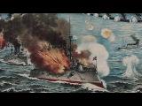 Цусимское морское сражение (рассказывает Олег Назаров)