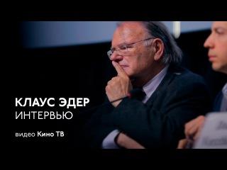 Интервью: Клаус Эдер