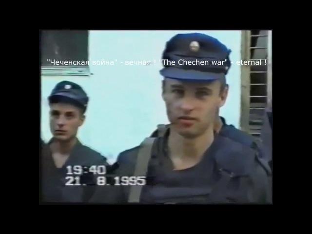 Вч 6556. г. Пенза. Грозный 1995 год, Старопромысловская комендатура.599 полк.