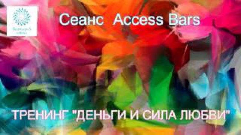 «ДЕНЬГИ И СИЛА ЛЮБВИ» Сеанс Access Bars - 32 точки на голове с Т Боддингтон.