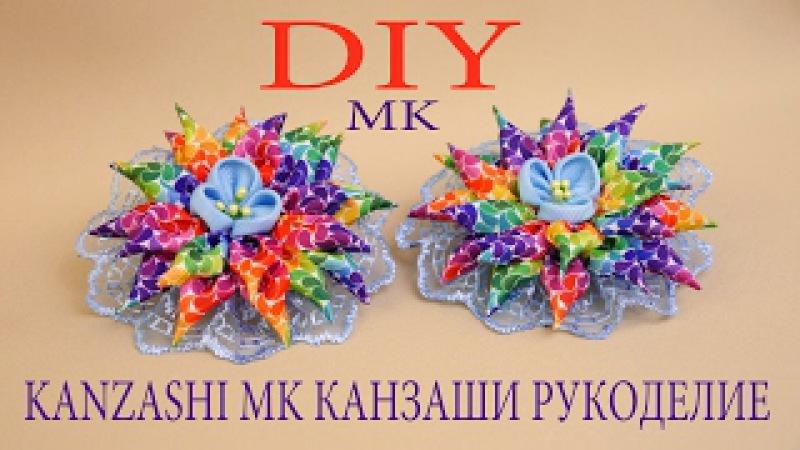 Яркая радужная резиночка Канзаши. МК DIY / Bright rainbow rubber band Kanzashi