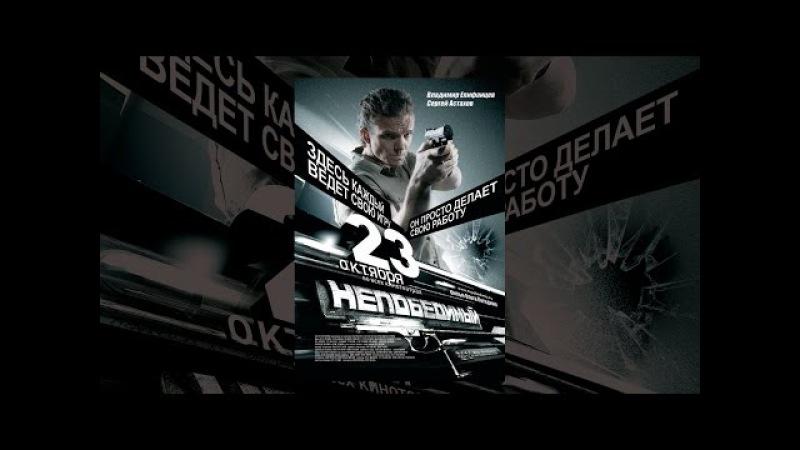 Непобедимый 2008 Фильм в HD