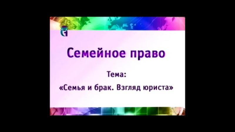 5.10 Правовое регулирование отношений супругов. Порядок и условия заключения и расторжения брака