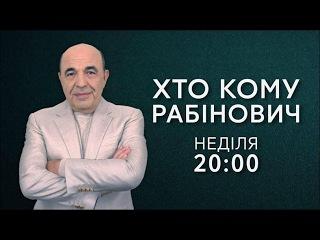 Кто кому Рабинович на телеканале 112 Украина. Выпуск от 19.02.2017
