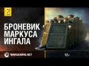 Броневик Маркуса Ингала бронированный монстр революции