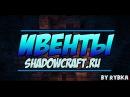 Развлекаемся на Shadowcraft 3