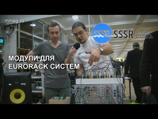 Модули для Eurorack систем - SSSR Labs - интервью (Арт-Аура Фестиваль)