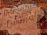 Вторая мировая война. Битва за Сталинград
