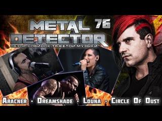 Metal Detector - Обзор новинок тяжелой музыки - #76
