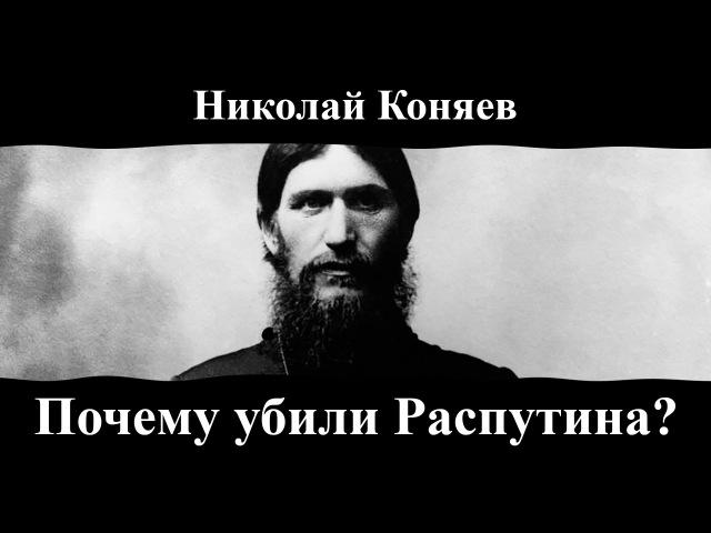 Николай Коняев. Почему убили Распутина