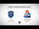 СКА  Локомотив. Статистическое превью