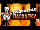 Undertale - Пасхалки 2!