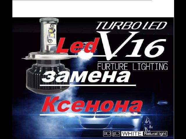 Светодиодные лампы V16 Turbo Led H4/H11/H3