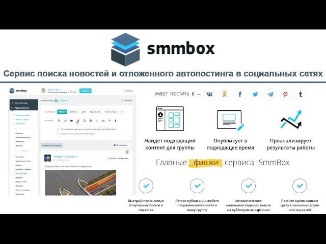 SmmBox - сервис автопостинга ВКонтакте. СммБокс - отложенный постинг в социальных сетях