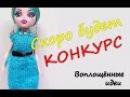 Скоро КОНКУРС!!! Одежда для кукол Монстер Хай/как сделать/платье/шуба/ремень/сережки