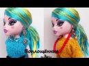 Сережки для куклы/как сделать сережки/make doll earrings/одежда/платье/волосы/парик/Монстер Хай