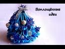 Елочка для кукол из атласных лент/елочка на новый год своими руками/Монстер Хай/Эквестрия/Винкс