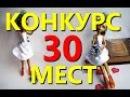 КОНКУРС НА 30 МЕСТ!(ОКОНЧЕН)АВАТАРКА КАНАЛА! Монстер Хай/Сплести из резинок/Одежда для кукол/Браслет