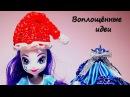 Новогодний колпак для кукол из резинок на станке/Шапка деда мороза/Одежда для кукол/Монстер Хай