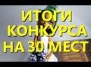 ИТОГИ КОНКУРСА 30 МЕСТ/Аватарка канала и группы/Монстер Хай/Одежда для кукол/Леди Баг и Кот Нуар