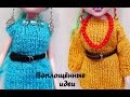 Ремень для кукол/как сделать своими руками/одежда для кукол/Монстер Хай/платье/make the strap a doll