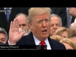 Речь президента США Д Трамп инаугурация 2017 Январь 20