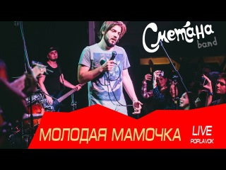 СМЕТАНА band - Молодая Мамочка (live Днепр 14.10.16)