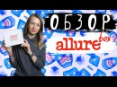 Обзор коробочки ALLUREBOX 10 октябрь 2016 от Vasilina Ium