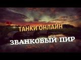 ТАНКИ ОНЛАЙН - ЗВАНКОВЫЙ ПИР.