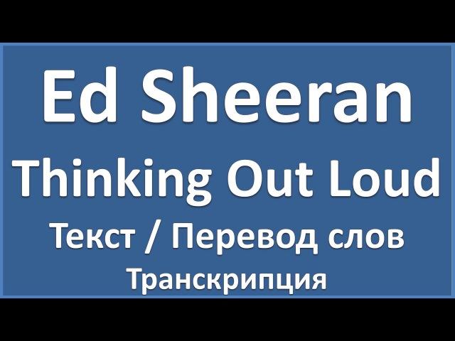 Ed Sheeran Thinking Out Loud текст перевод транскрипция