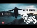 RIGOS - Карт бланш ARYATIKOV FILMS