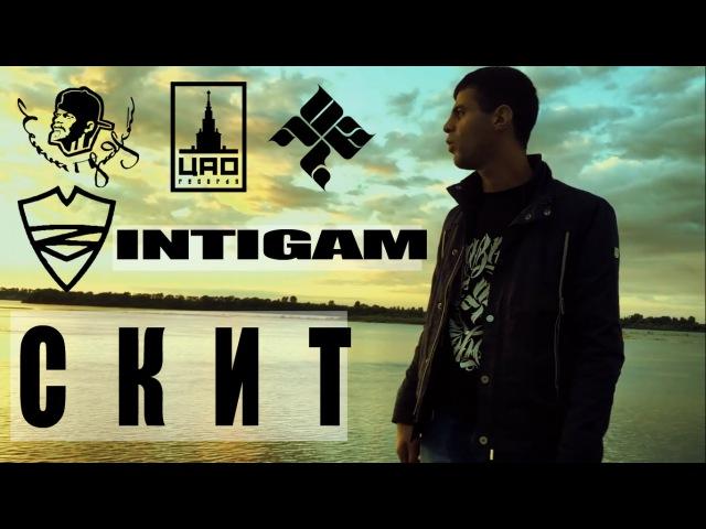 Intigam (Milk) - Скит