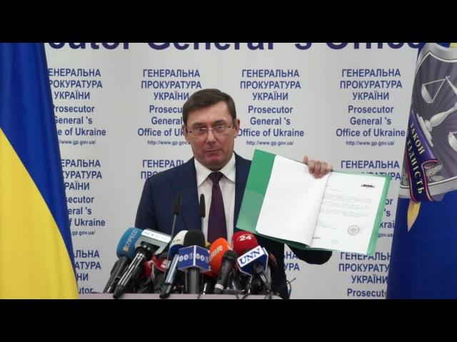 22 августа 2016 Брифінг Генерального прокурора України Юрія Луценка