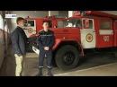 Робоче місце пожежників