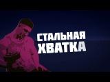КВН 2016 Чистые пруды Высшая лига Первая 1/2 - Дайджест 4