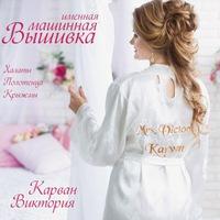 Аватар Виктории Карван
