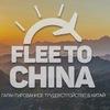 Работа учителем английского в Китае  FleeToChina