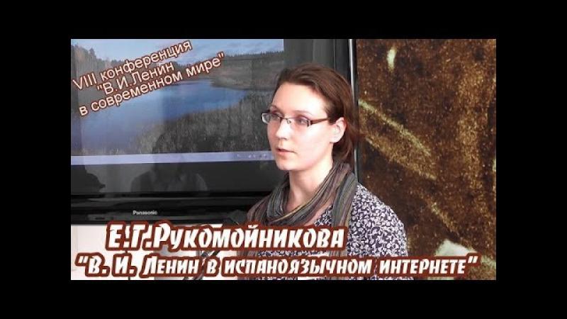 Е.Г.Рукомойникова. В.И.Ленин в испаноязычном интернете -- теоретические и культурные контексты
